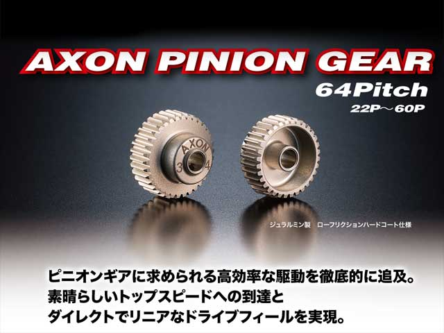 アクソン GP-A6-033 AXON PINION GEAR 【64P/33T】